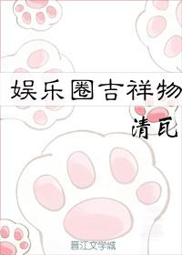 娛樂圈吉(ji)祥物