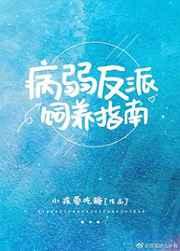 病弱(ruo)反派(pai)飼(si)養(yang)指(zhi)南