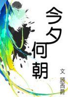 今夕何(he)朝