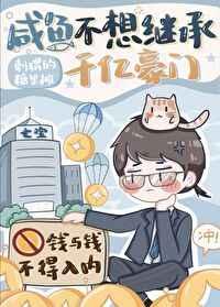 咸(xian)魚不想(xiang)繼承(cheng)千億豪門