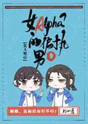 女Alpha的偏(pian)執(zhi)男O