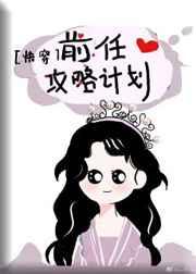 前(qian)任(ren)攻略計劃[快穿(chuan)]