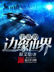 宇宙(zhou)的邊緣世lan)/> </a>  <div class=
