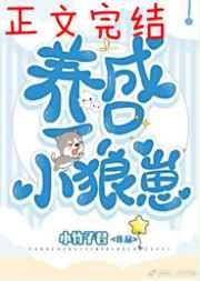 養了(liao)一只小狼qing)/> </a>  <div class=