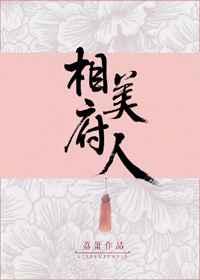 相府美人(ren)