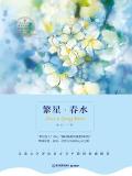 繁(fan)星(xing)?春水