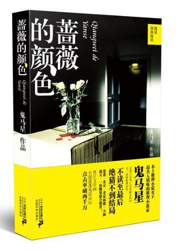 薔(qiang)薇的顏(yan)色