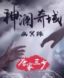 神(shen)瀾(lan)奇域幽(you)冥(ming)珠